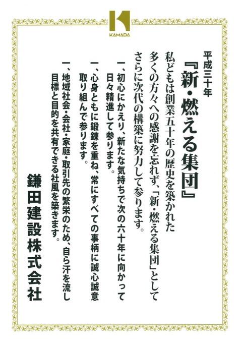 平成30年スローガン_R