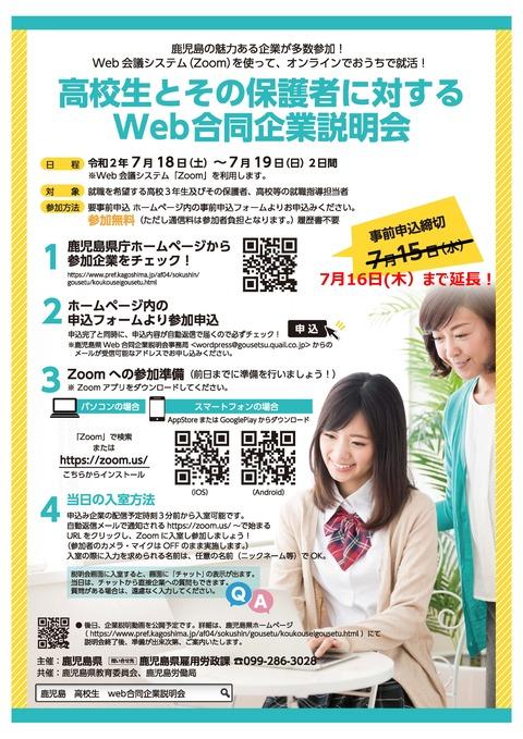 Web合同企業説明会_チラシ