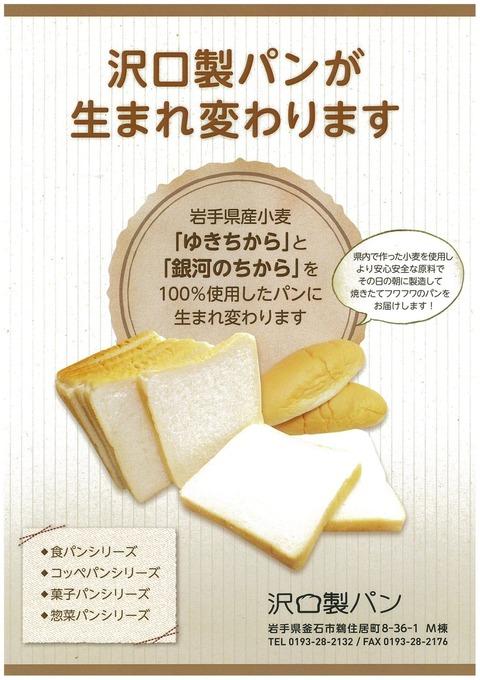沢口製パン_お知らせ