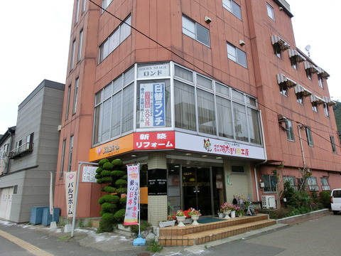 釜石ステーションホテル