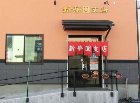 新華園支店
