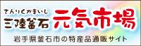 三陸釜石元気市場