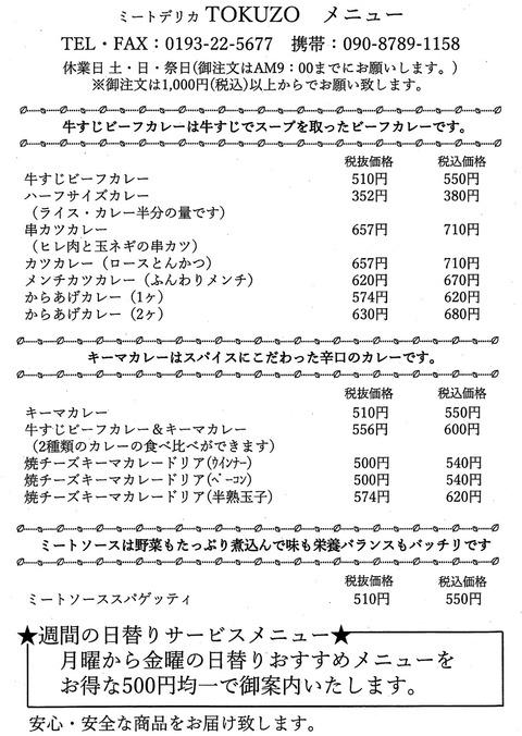 20210908_ミートデリカTOKUZO注文表_page-0002