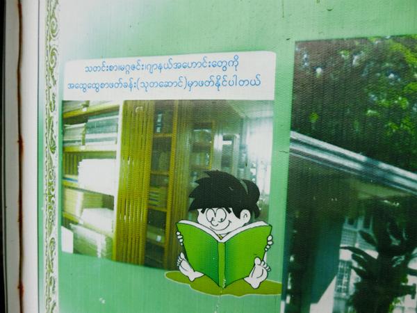 20160414_ミャンマー国立図書館ヤンゴン館 (18)
