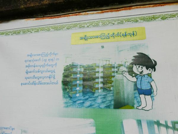20160414_ミャンマー国立図書館ヤンゴン館 (15)