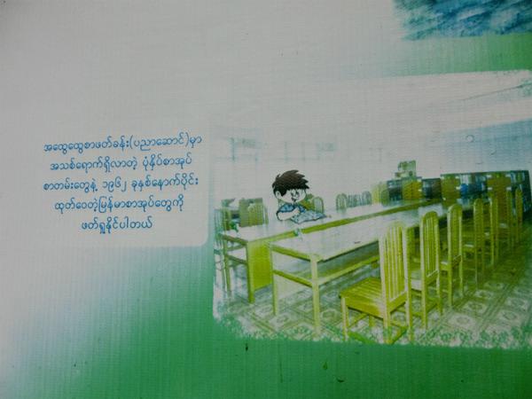 20160414_ミャンマー国立図書館ヤンゴン館 (17)