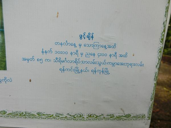 20160414_ミャンマー国立図書館ヤンゴン館 (22)