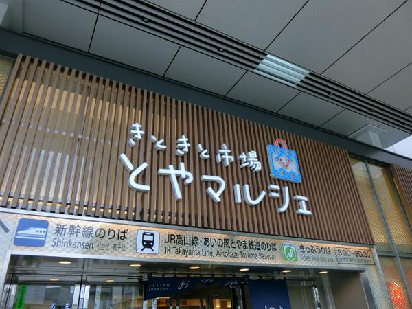 20170607_ととカツ_富山市 (5)