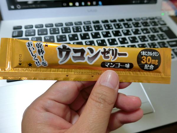 ウコンゼリー(天洋社薬品) (2)