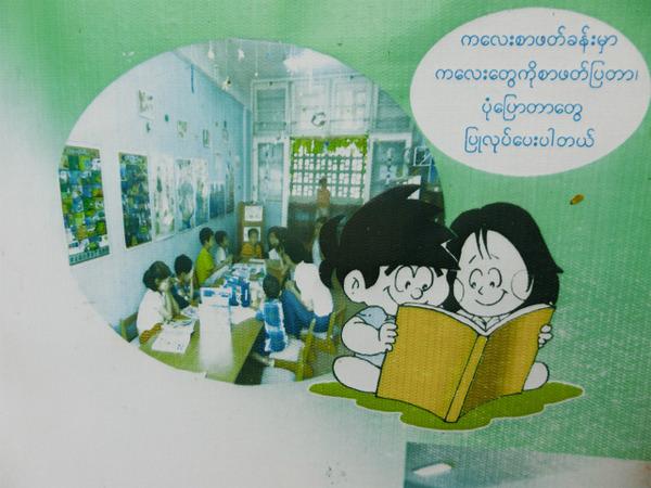 20160414_ミャンマー国立図書館ヤンゴン館 (21)