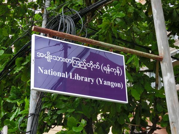 20160414_ミャンマー国立図書館ヤンゴン館 (3)