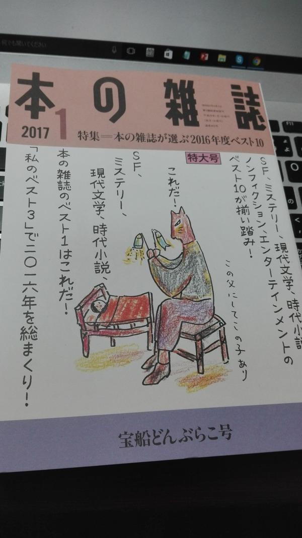 IMG_20170108_221625