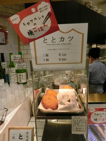 20170607_ととカツ_富山市 (1)