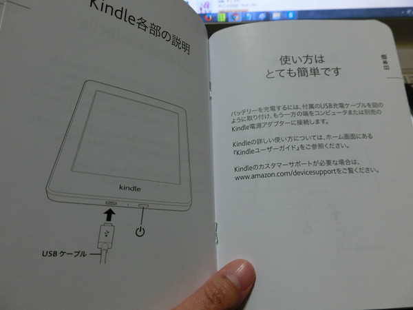 Kindle Paperwhite (8)