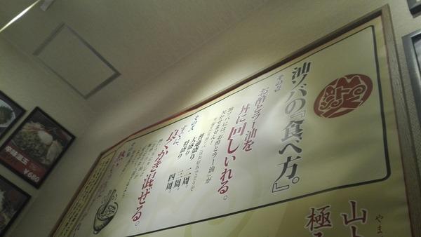 20160625_油ソバ(山ト天) (4)