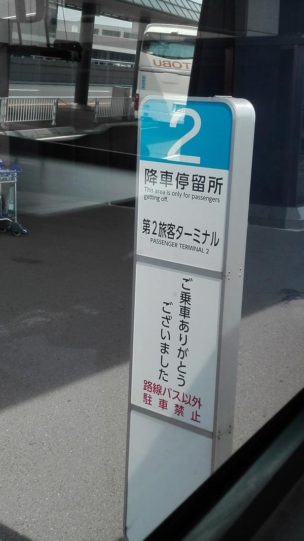 20160702_Theアクセス成田 (6)