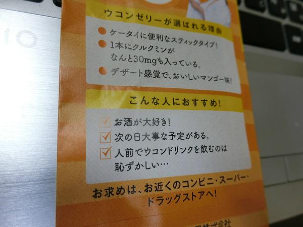 ウコンゼリー(天洋社薬品) (1)