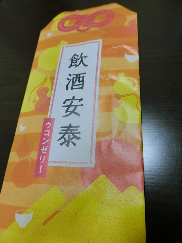ウコンゼリー(天洋社薬品) (4)