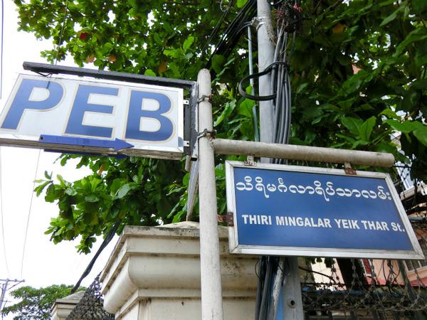 20160414_ミャンマー国立図書館ヤンゴン館 (2)