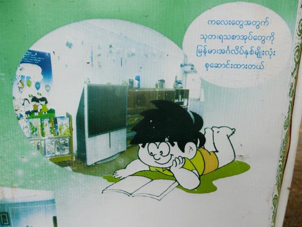 20160414_ミャンマー国立図書館ヤンゴン館 (20)