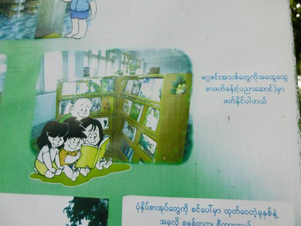 20160414_ミャンマー国立図書館ヤンゴン館 (16)