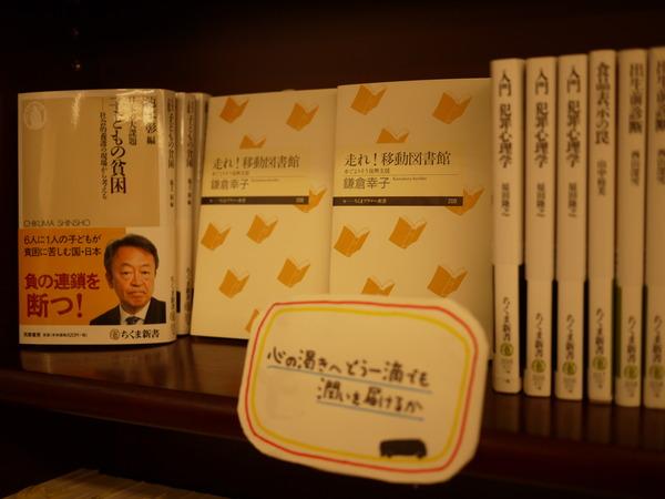20150414_今井書店(鳥取県米子市) (49)