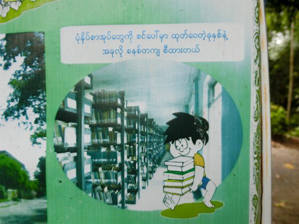 20160414_ミャンマー国立図書館ヤンゴン館 (19)