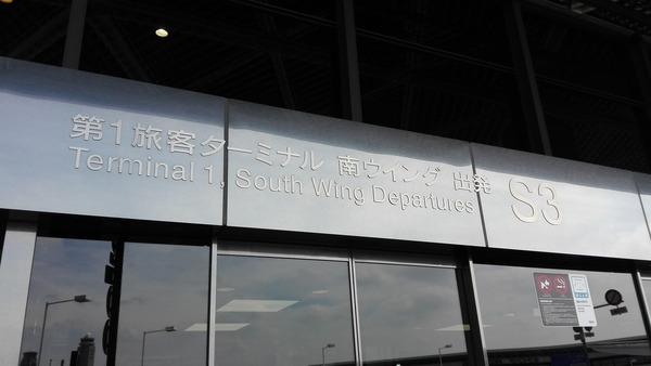 20160702_Theアクセス成田 (8)