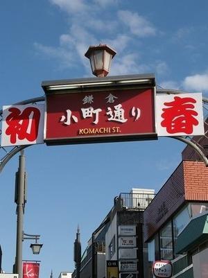 小町通 (1)