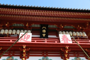鶴岡八幡宮お正月楼門