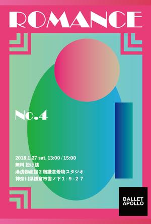 romanceno1月27日イベント2