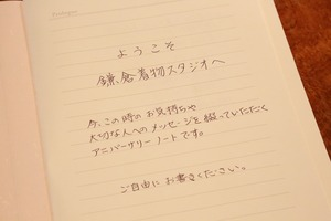 鎌倉着物スタジオ3