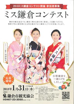 ミス鎌倉2018年度-1s