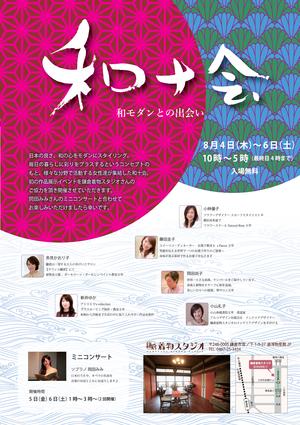 鎌倉着物スタジオ2016夏イベント