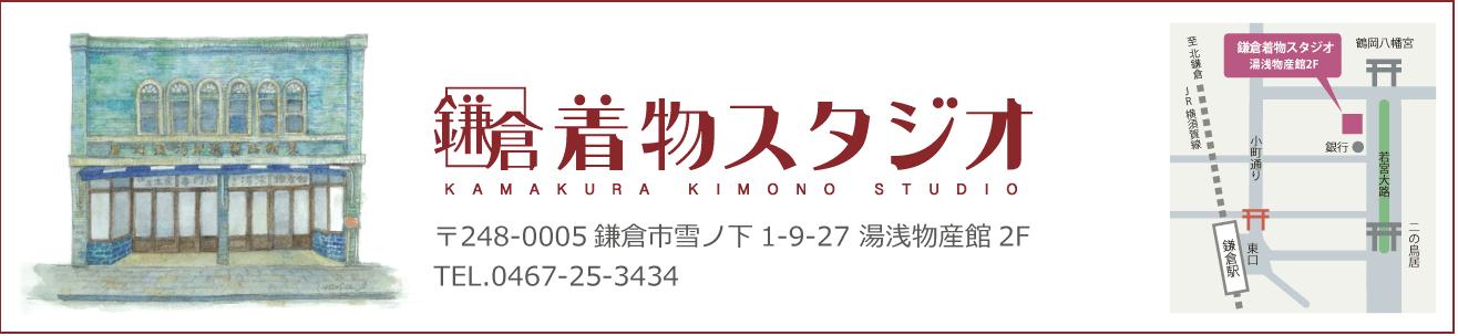 鎌倉着物スタジオ