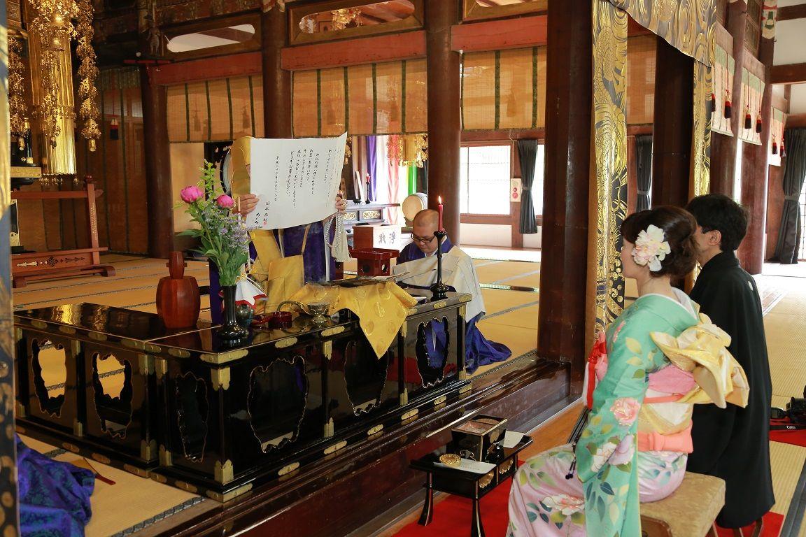 鎌倉光明寺 仏前結婚式