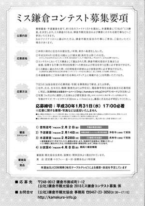 ミス鎌倉2018年度-2s