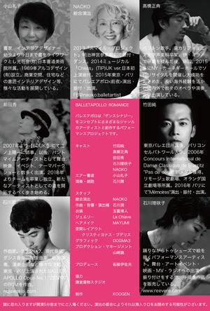 romanceno1月27日イベント1