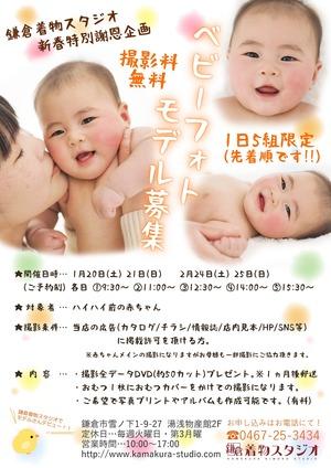 新春特別企画 ベビーフォトモデル