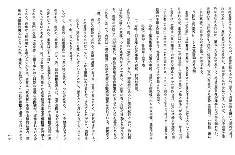 山梨 歴史文学館 山口素堂と共に : 山口素堂