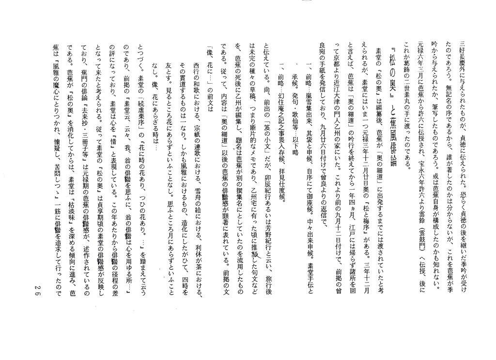 山梨 歴史文学館 山口素堂と共に : 松尾芭蕉