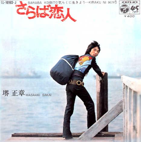 SAKAI さらば恋人・・・堺正章 1971年(昭和46年)のヒット曲。作詞が北山修、作曲が筒美