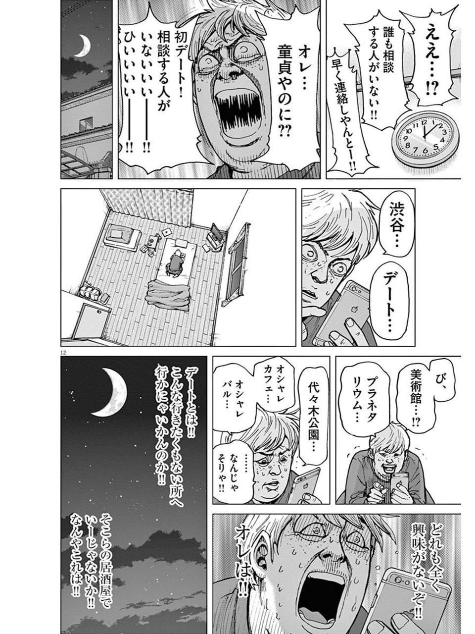 コミュ力UP編③】アフロ田中シリ...