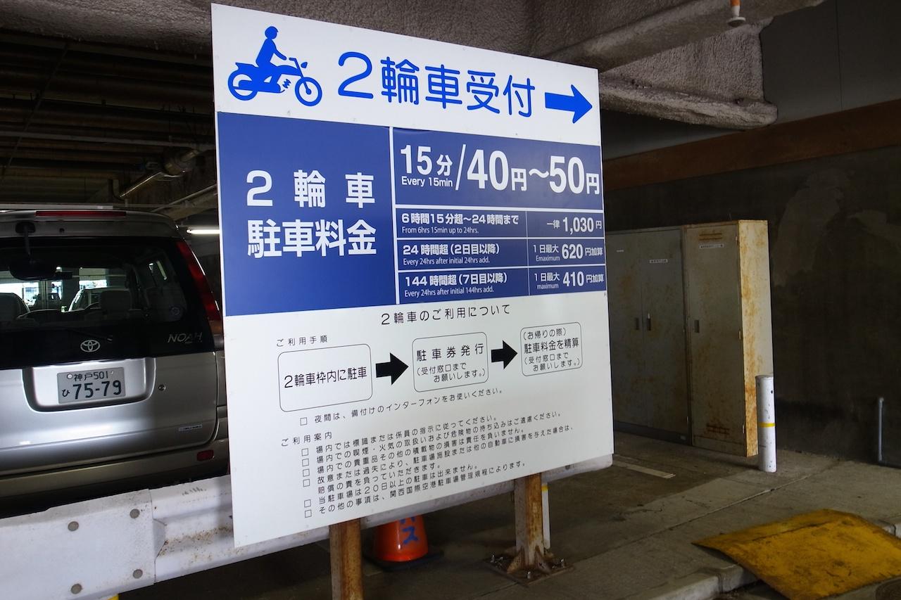 関空 駐車 料金