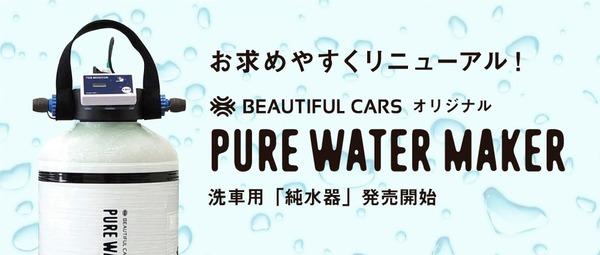 bnr-pure_water_maker1907