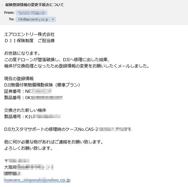 6_保険登録内容変更依頼