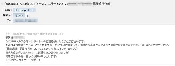 3_修理続行依頼受理一時返信
