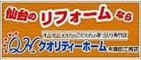 鎌田工務店リフォーム