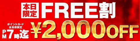 home_FREE割_会員限定_7時まで2000