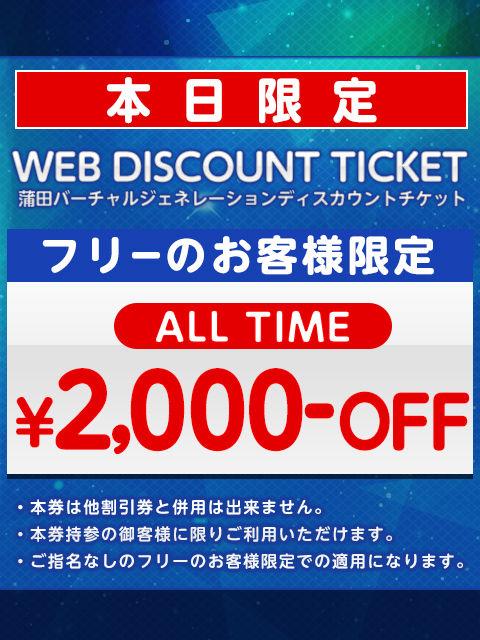 【本日限定】2,000円OFF